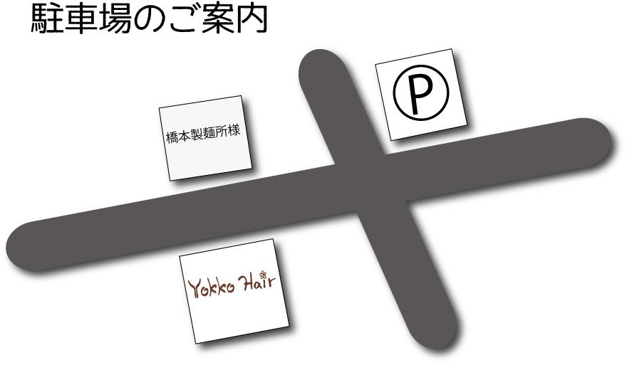 yokko-hair駐車場